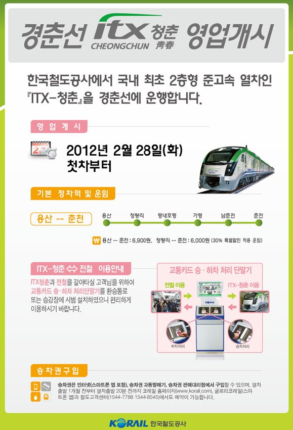 ITX Cheongchun