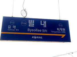 Byeoullae Station