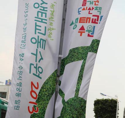 EcoMobility Banner