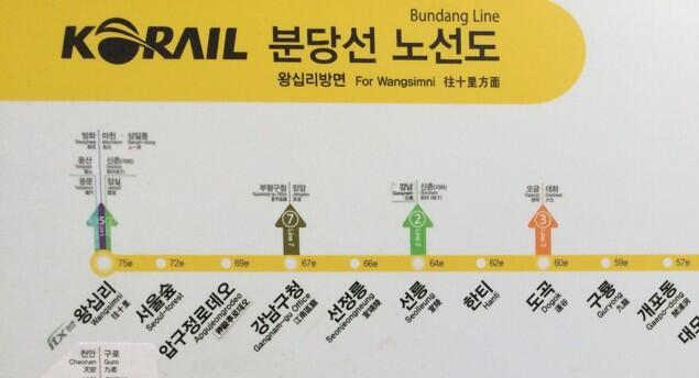 Bundang Line Extension