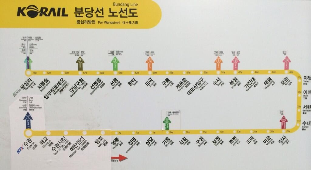 Bundang Line Extension