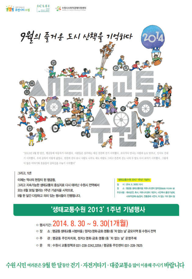 Suwon EcoMobility Anniversary