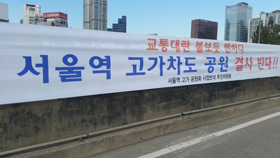 Protest Banner Seoul Station Overpass