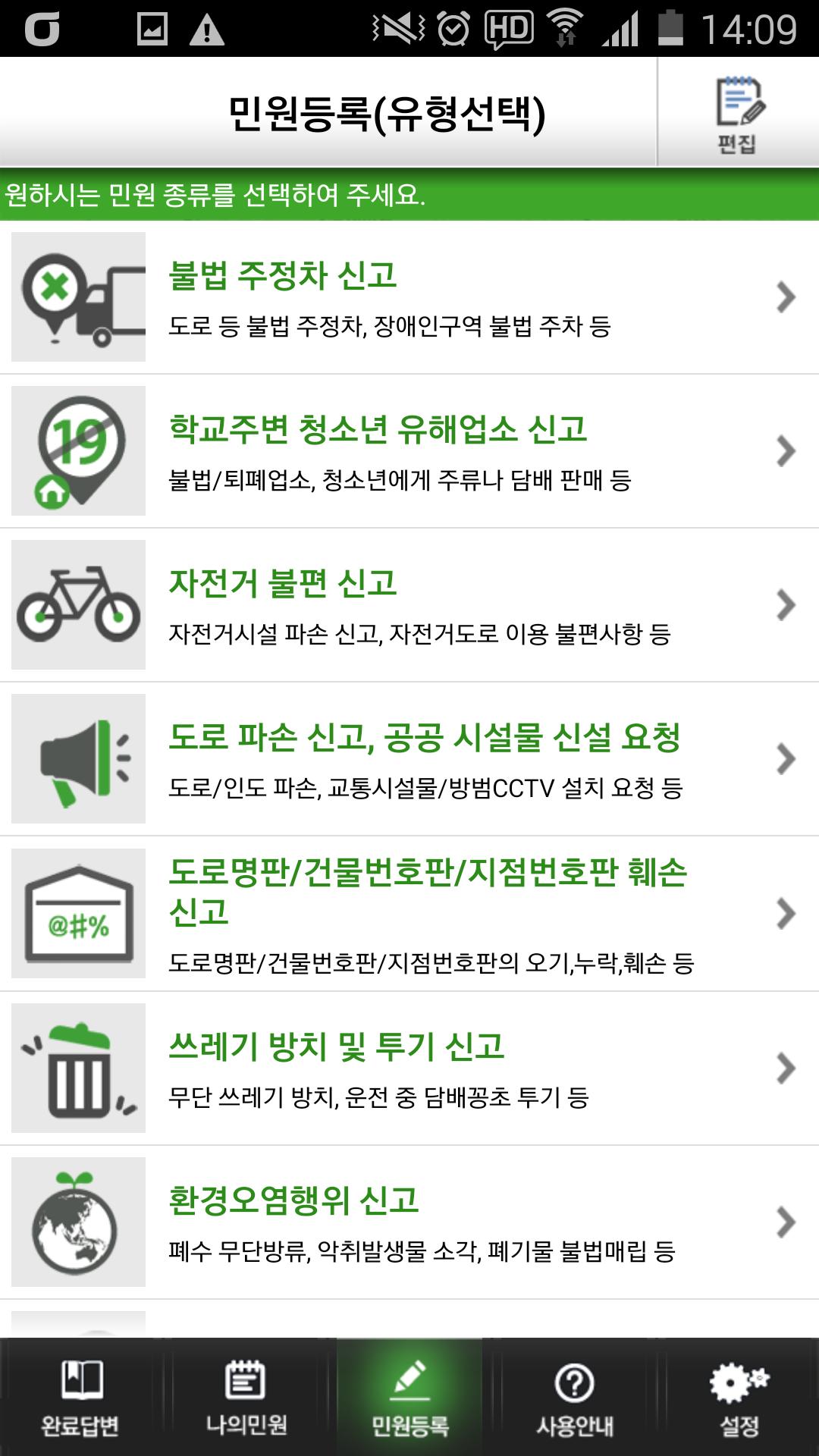 Korea Inconveniences App