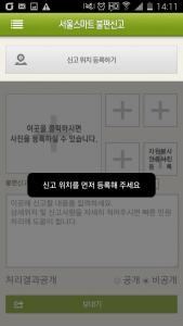 Seoul Report Illegal Parking App