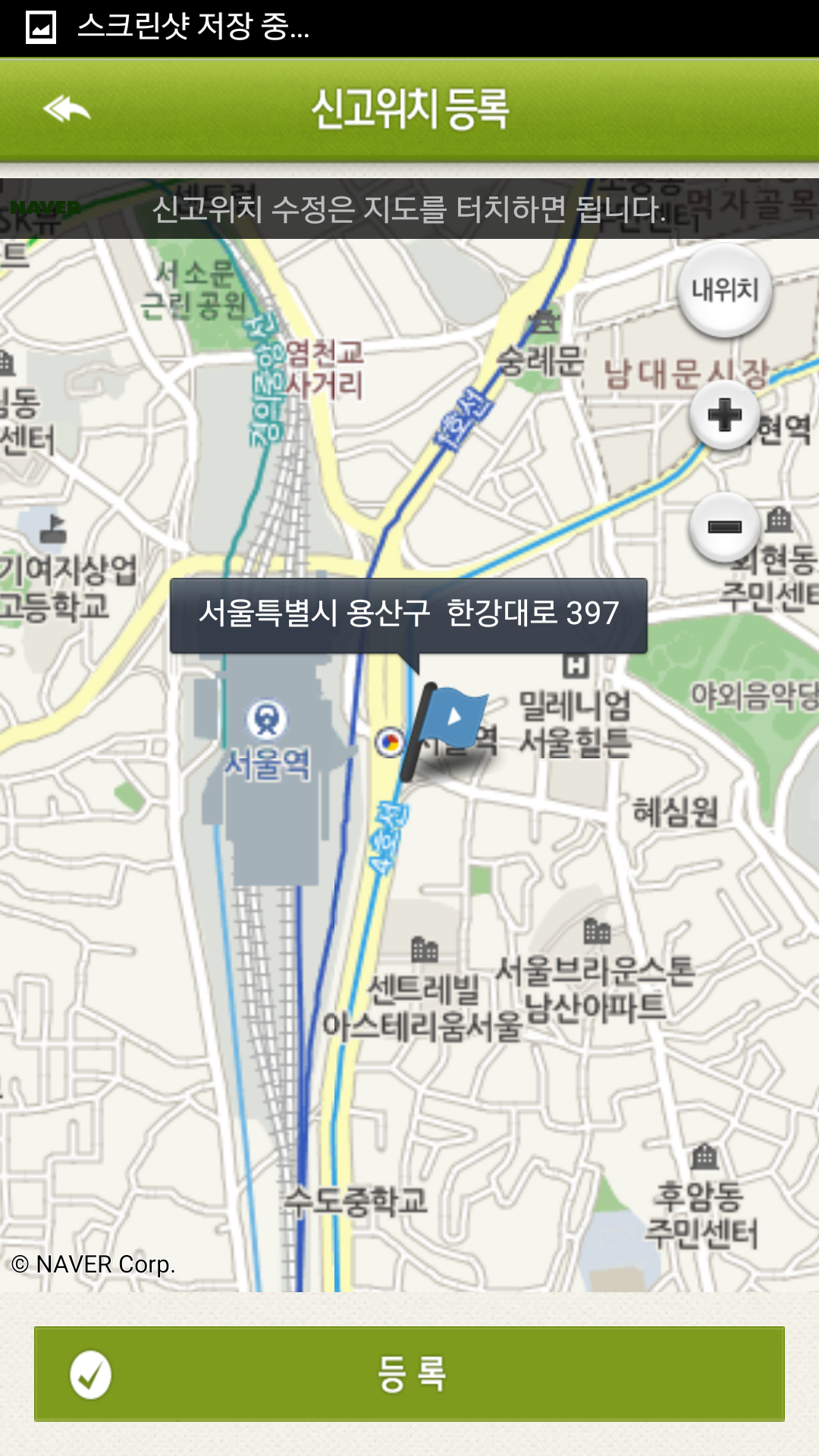 Seoul Report Illegal Parked Cars