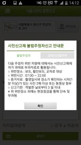 Seoul Car Illegally Parking