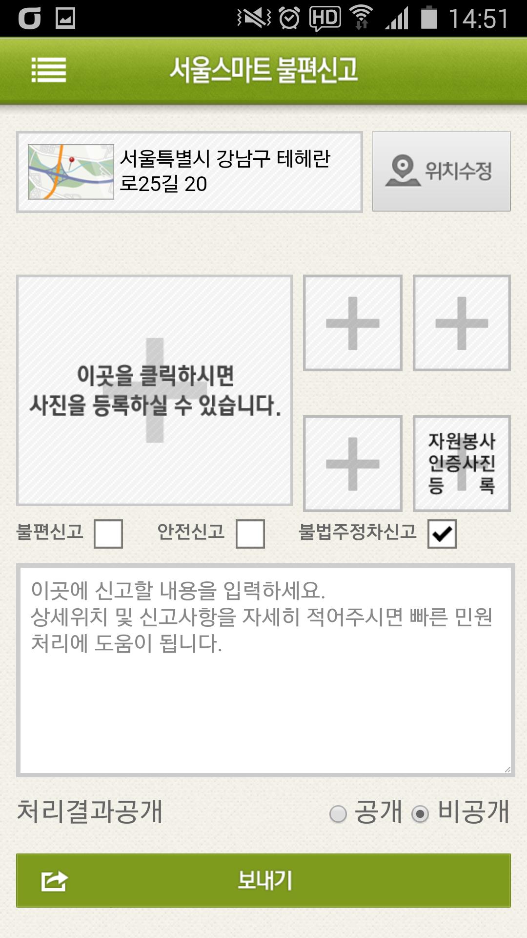 Illegal Parking App Seoul