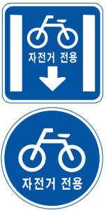 Bicycle-Only Path Sign
