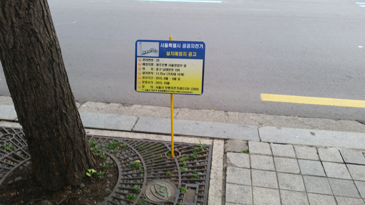 Seoul Public Bike Station