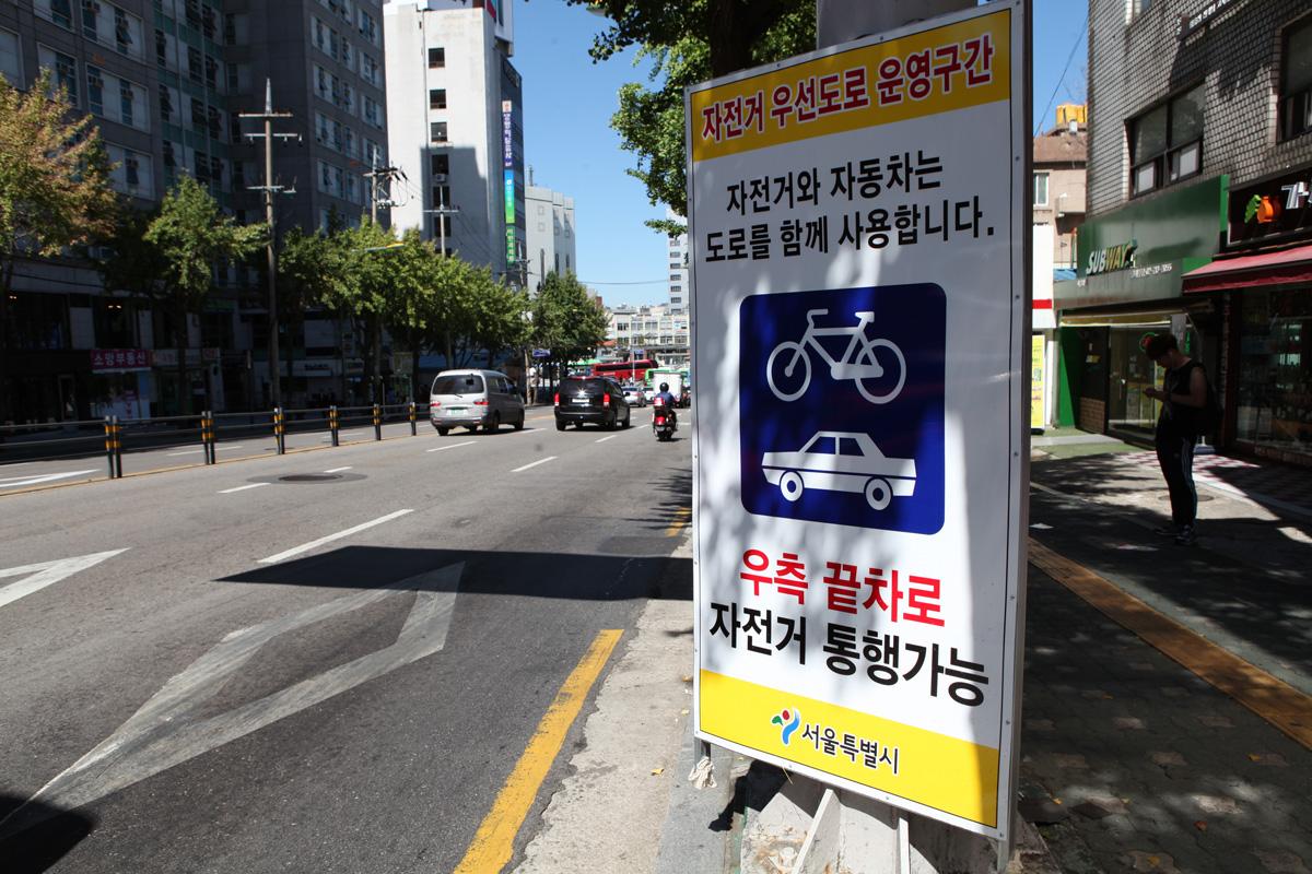 Seoul Bicycle Priority Lane