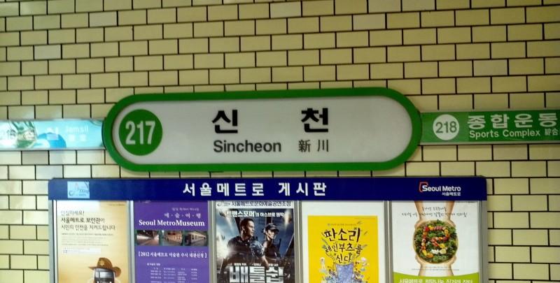 Q488126_Sincheon_A01