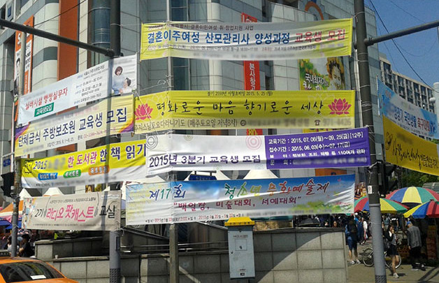 Seoul Illegal Banners