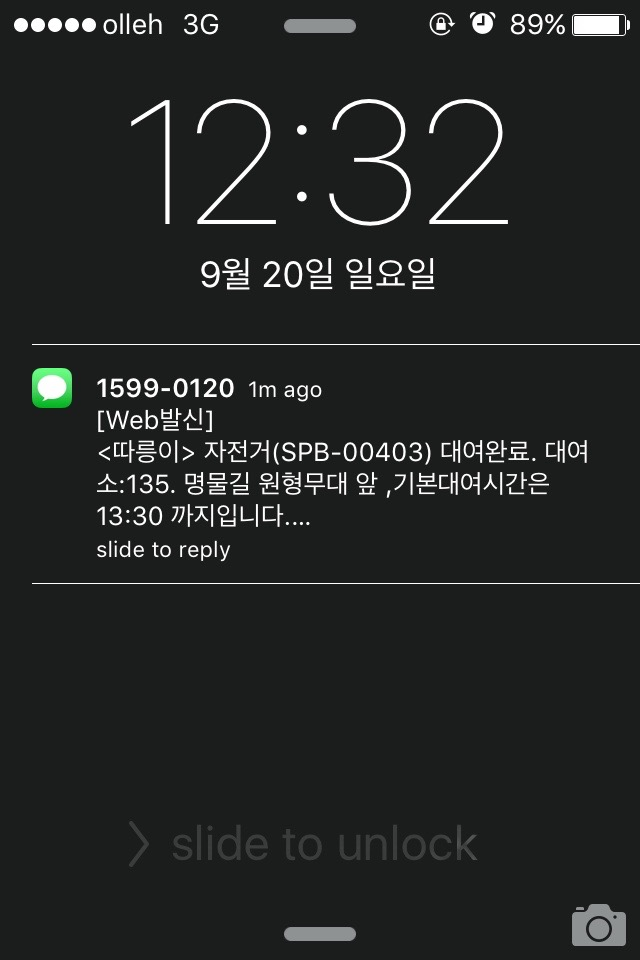 Seoul Public Bike Sharing Notification
